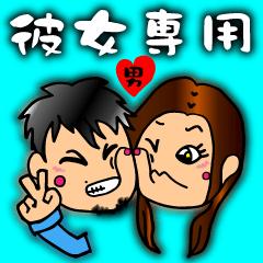 【彼女専用】✩恋愛✩カップル✩大好き