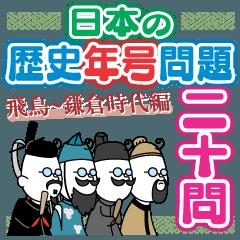 日本の歴史年号問題20問(飛鳥~鎌倉時代編)