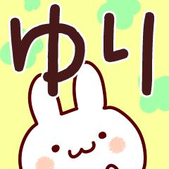 [LINEスタンプ] 【ゆり】さんが使う用スタンプ