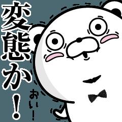 ひげくま7@つっこみ