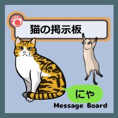 猫の掲示板 rev2