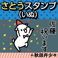さとうスタンプ(犬)+少し秋田弁