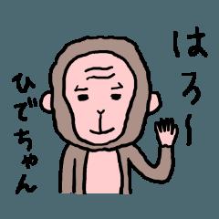 ひでちゃん専用スタンプ(ニホンザル)