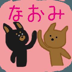 なおみ、なおちゃんスタンプ