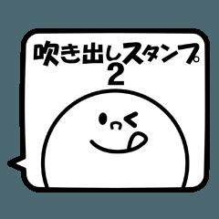 吹き出しなスタンプ vol.2