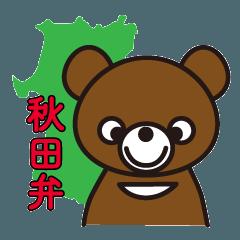 秋田弁で話すクマ