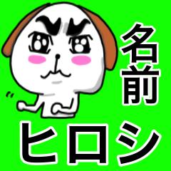 [LINEスタンプ] ひろし専用の可愛すぎない犬の名前スタンプ (1)