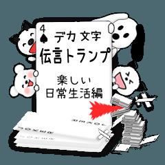 デカ文字五十音順 伝言トランプ 日常生活編