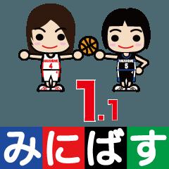 ミニバスケット応援団1.1