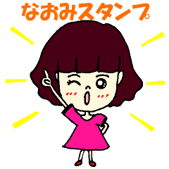 【なおみスタンプ】