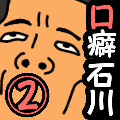 人々の口癖in石川県 第2弾