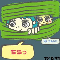 動くよぉ!マグ&マオ 待望の第2段!!