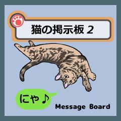 猫の掲示板2 rev2