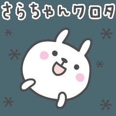 ☆★さらちゃん★☆お名前ベーシックパック