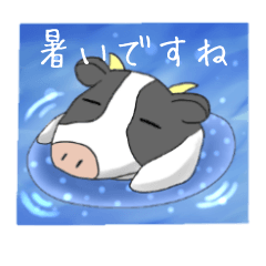 牛さんの夏休み