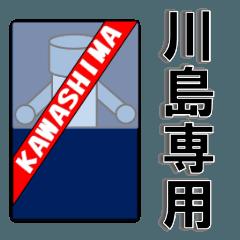 [LINEスタンプ] 川島さん専用スタンプ