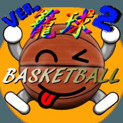 バスケ好きにはコレ! ver.2