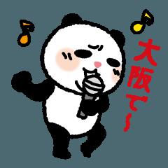 大阪で生まれたパンダ