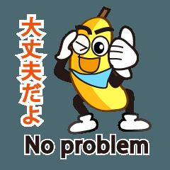 バナナくんの日本語と英語のスタンプ
