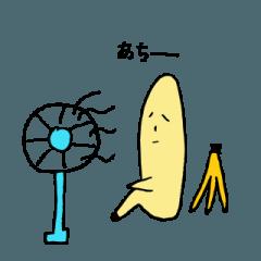 バナナのバナ夫です。