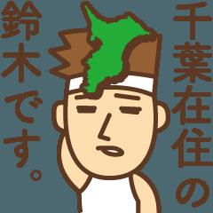 千葉在住の鈴木さんが使うスタンプ