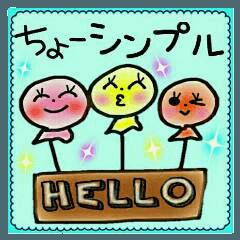 [LINEスタンプ] ちょ~便利!ちょ~シンプル!2 (1)