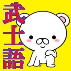 超★武士語のしろクマ