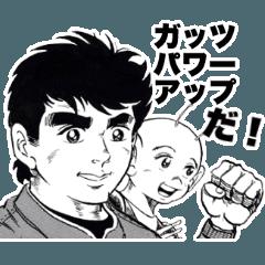 ウチの父ちゃんの描いた 漫画のスタンプ