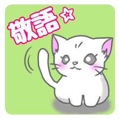 [LINEスタンプ] ぷにぷににゃんこ【敬語あいさつ編】の画像(メイン)