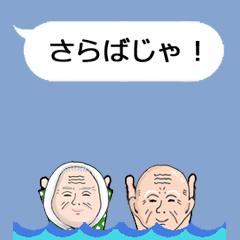 エクストリーム老夫婦【動く!】