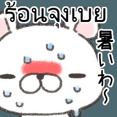 暑い日雨の日にタイ語と日本語で
