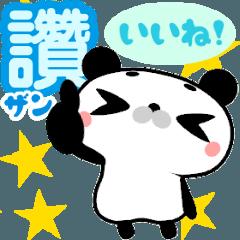 ぷにぷに動くマロパンダの台湾中国語
