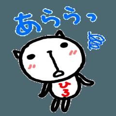 名前スタンプ ひろちゃんが使うスタンプ