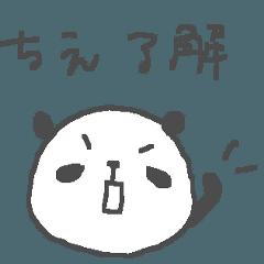[LINEスタンプ] ちえちゃんズ基本セットChie cute panda (1)