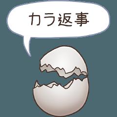 カラへんじ【適当に返事をする用】