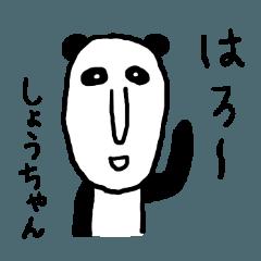 面長パンダの「しょうちゃん」専用スタンプ