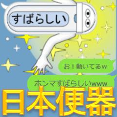 ★動く★ 日本便器 和式トイレ 吹き出し2