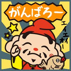 えべっちゃん Vol.1【日常会話】