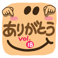 大きな幸せのリアクション(ありがとう)18