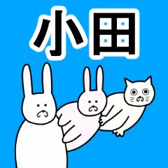 小田さんスタンプ
