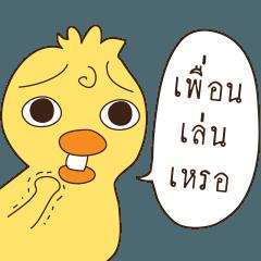 Duck kak 3