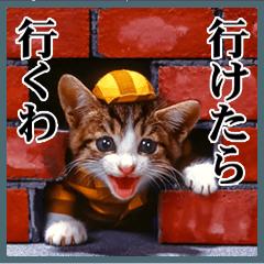 なめ猫2 ~もっとなめんなよ~