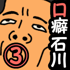 人々の口癖in石川県 第3弾