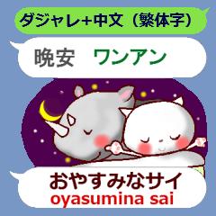 日本語のダジャレと中国語(繁体字)白猫