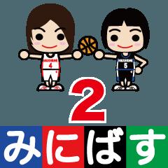 ミニバスケット応援団 2