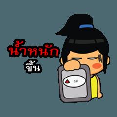 Khon Ja Phom