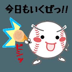 野球を楽しもう!! 1 (動くよ)