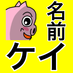 [LINEスタンプ] ケイ専用の可愛すぎないブタの名前スタンプ (1)