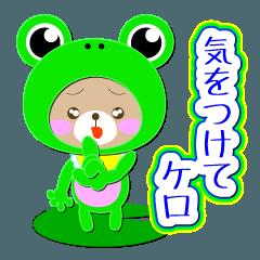 "Baby Bear ""時々カエル"""