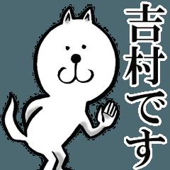 [LINEスタンプ] 吉村さんが使うスタンプ